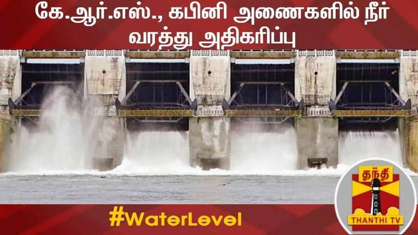 கே.ஆர்.எஸ்., கபினி அணைகளில் நீர் வரத்து அதிகரிப்பு | KRS Dam | Kabini Dam
