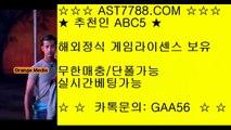 해외운영 안전공원❅단폴가능 사이트 ast7788.com 추천인 abc5❅해외운영 안전공원