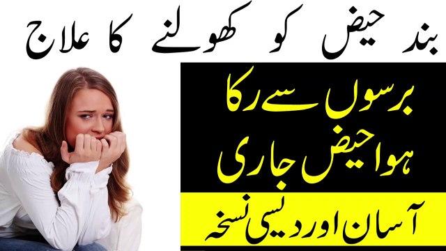 Haiz Ki Bandish Ka Ilaj in Urdu || Periods Problem || حیض کےمسائل کا حل