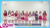 [#KCON19LA] #SHOUTOUT #LOONA