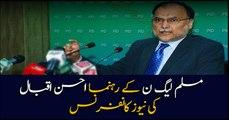 PML-N leader Ahsan Iqbal's news conference