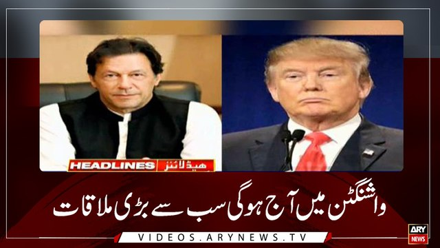 Headlines | ARYNews | 1900 | 22nd July 2019