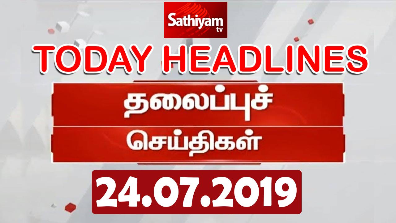 Today Headlines | இன்றைய தலைப்புச் செய்திகள் | Tamil Headlines | 24.07.2019 | Headlines News