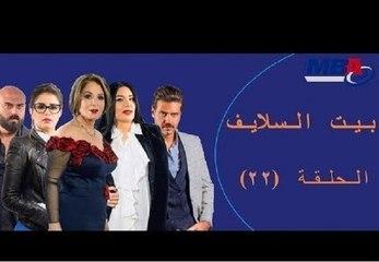 Episode 22 -  Bait EL Salaif Series / مسلسل بيت السلايف - الحلقه الثانية والعشرون