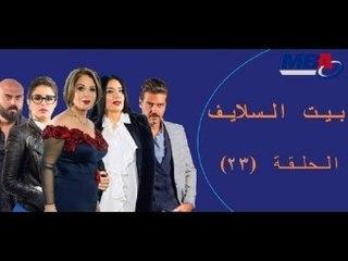 Episode 23 -  Bait EL Salaif Series / مسلسل بيت السلايف - الحلقة الثالثه والعشرون