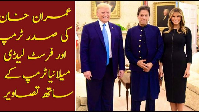 PM ImranKhan with the first lady & the President of the United States