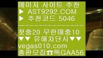 충환안전한사이트 バ 양방배팅프로그램 ㉬  ☎  AST9292.COM ▶ 추천코드 5046◀  카톡GAA56 ◀  총판 모집중 ☎☎ ㉬ 먹튀없는토토사이트 ㉬ toto ㉬ 스포츠토토정보 ㉬ 안전배팅사이트 バ 충환안전한사이트