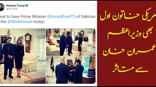 US First Lady's remarks upon arrival of PM Imran Khan at White House