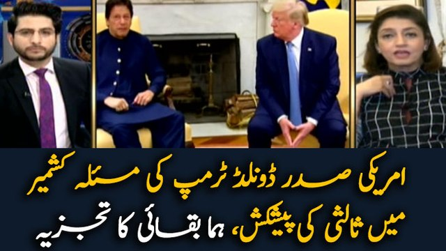 Huma Baqai analysis on President Trump offers to mediate Kashmir dispute