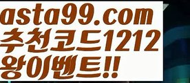 【포텐】 (•᷄⌓•᷅)【 asta99.com】 ↕【추천코드1212】ᗕ(•᷄⌓•᷅)일야배팅【asta99.com 추천인1212】일야배팅【포텐】 (•᷄⌓•᷅)【 asta99.com】 ↕【추천코드1212】ᗕ(•᷄⌓•᷅)