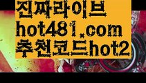   카지노마스터  【 hot481.com】 ⋟【추천코드hot2】⛸온라인바카라(((hot481 추천코드hot2▧)온라인카지노)실시간카지노⛸  카지노마스터  【 hot481.com】 ⋟【추천코드hot2】