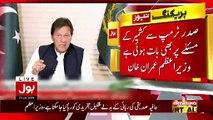 عمران خان کا امریکی ٹی وی کو خصوصی انٹرویو ، عافیہ صدیقی کی رہائی کے بدلہ کیا آفر کردی ؟ دیکھیں