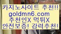 골드$_$)((( ♀ goldmn6。COM ♀ )))( - 마이다스카지노 - 카지노사이트 - 바카라사이트 - 실시간바카라$_$골드