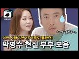 박명수 데뷔 후 첫 ★관찰예능★ 출연!! (카메라 어색증 옴ㄷㄷ) [직박구리_031] #잼스터