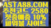 【파워볼하는법】【파워볼배팅법】1등파워볼사이트✅【   ASTA88.COM  추천코드 2580  】✅POIWERBALL사이트【파워볼배팅법】【파워볼하는법】