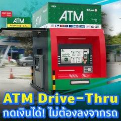 ATM Drive-Thru กดเงินได้! ไม่ต้องลงจากรถ