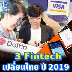 เเบไต๋บุกงาน Bangkok FinTech 2019