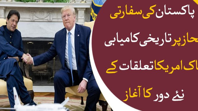 Trump welcomes PM Imran to the White House