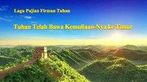 Lagu Rohani Terbaru | Tuhan Telah Bawa Kemuliaan-Nya Ke Timur | Tuhan Yesus Telah Datang Di Tiongkok