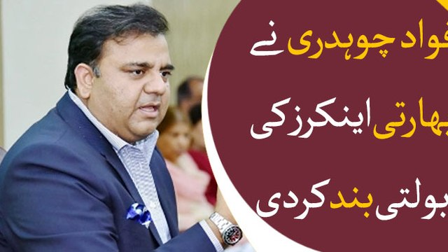 Fawad Chaudhry talks to Indian news channel