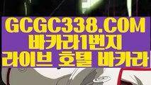 【 온라인바카라 】【온라인카지노】 【 GCGC338.COM 】카지노사이트추천 카지노마발이 루틴카지노【온라인카지노】【 온라인바카라 】