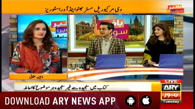 Bakhabar Savera with Shafaat Ali and Madiha Naqvi - 23rd - July - 2019