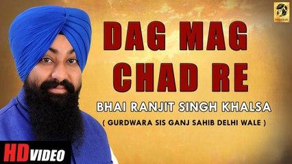 New Gurbani 2016 | Dag Mag Chad Re | Bhai Ranjit Singh Khalsa | Delhi Wale | Shabad