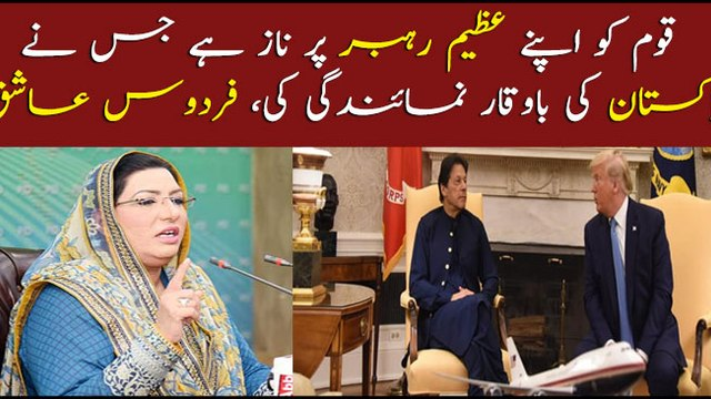 Nation is proud of Imran Khan; Firdous Ashiq Awan