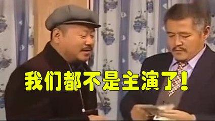 《刘老根3》二奎换人了!郭铁城换成了孙小飞,范伟一直未出现