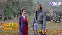 จอมนางเหนือบัลลังก์ (Legend of Fuyao) EP.42 (1 /3)