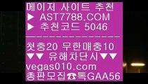 분데스리가배팅♾배트맨토토모바일 (oo)  ☎  AST7788.COM ▶ 추천코드 5046◀  카톡GAA56 ◀  총판 모집중 ☎☎ (oo) 사다리 (oo) 박병호경기중계 (oo) 스포츠배팅 (oo) 사다리사이트추천♾분데스리가배팅