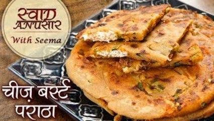 क्रिस्पी चीज़ बर्स्ट पराठा - Cheese Burst Paratha - Breakfast Recipes - Stuffed Paratha - Seema