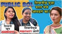 Public Bol | शिवानीचं पुन्हा घरात येणं आवडलं का? | Shivani Surve, Bigg Boss Marathi 2