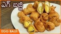 Egg Bajji   ఎగ్ బజ్జి   Egg Pakora   Egg Bonda   Easy & Healthy Snack Recipe   ANDA PAKODA