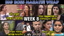 Bigg Boss Marathi 2 | Weekly Wrap | Shivani Surve, veena Jagtap