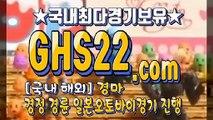 홍콩경마 ♧ (GHS22 . COM) ˓ 한국경마