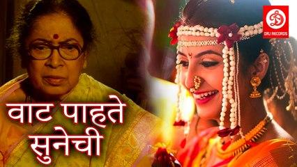 VAAT PAHTE SUNECHI (वाट पाहते सुनेची )   Superhit Marathi Movie   Sulabha Deshpande