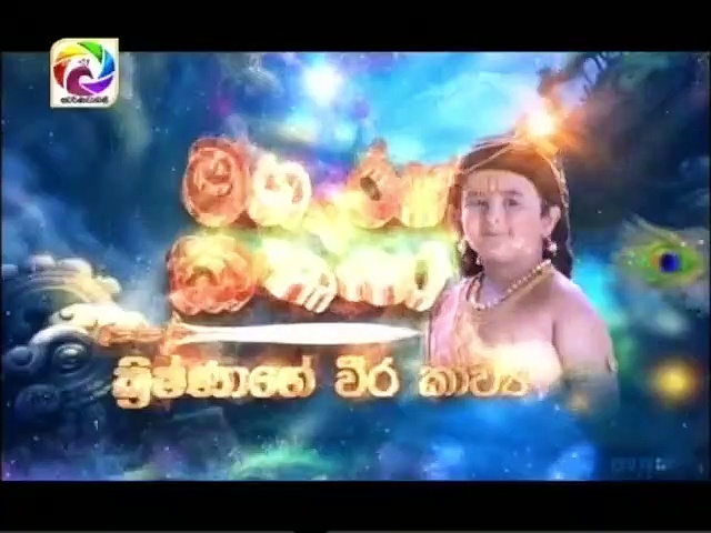 Maharja Kansa (338) -23-07-2019 Thumbnail