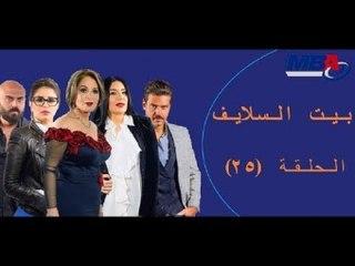 Episode 25 -  Bait EL Salaif Series / الحلقه الخامسه و العشرون - مسلسل بيت السلايف