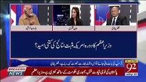Haroon Rasheed Telling The Reason Of PM Imran Khan's Successful Jalsa In Washington..