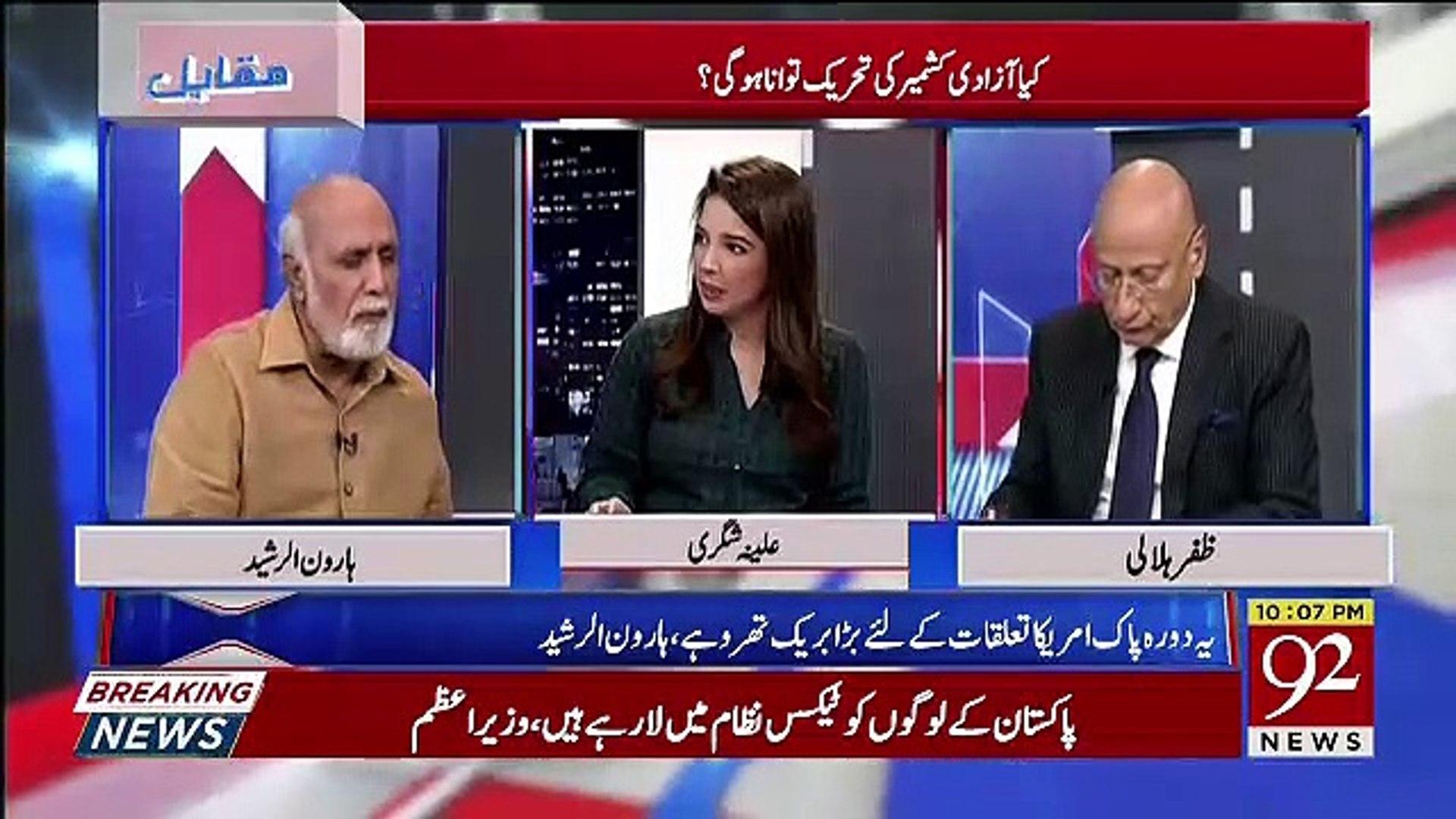 Imran Khan Ka America Ka Visit Sirf Kamyab Visit Nahi Ek Turning Point Hai.. Haroon Rasheed Telling