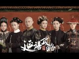 Story of Yanxi Palace Trailer (VOSTFR)