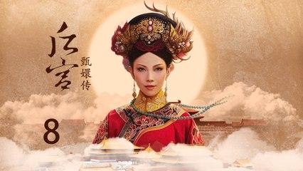 甄嬛传 08   Empresses in the Palace 08 高清
