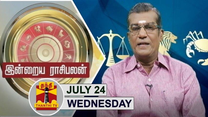 (24/07/2019) Indraya Raasipalan by Astrologer Sivalpuri Singaram   Thanthi TV