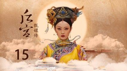 甄嬛传 15   Empresses in the Palace 15 高清
