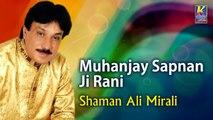 Muhanjay Sapnan Ji Rani - Shaman Ali Mirali Hit Song - Sindhi Hit Songs