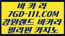 【 무료슬롯게임 】⇲실시간라이브카지노주소⇱ 【 7GD-111.COM 】인터넷바카라사이트 바카라방법 정선카지노⇲실시간라이브카지노주소⇱【 무료슬롯게임 】