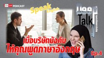 Deep Talk Ep.4 เมื่อบริษัทบังคับให้คุณพูดภาษาอังกฤษ
