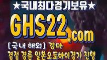 국내경마 ✧ [GHS 22. CoM] ✧ 일본경마