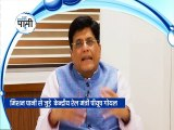 मिशन पानी अभियान से जुड़े रेलवे मंत्री पीयूष गोयल
